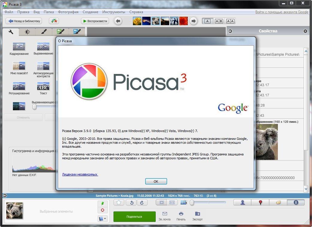 baixar Picasa 3.9